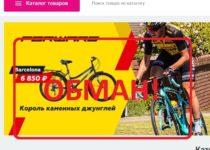 Velo50.ru — отзывы о интернет–магазине велосипедов