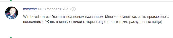 Вин Лэвел Капитал и Эскалат