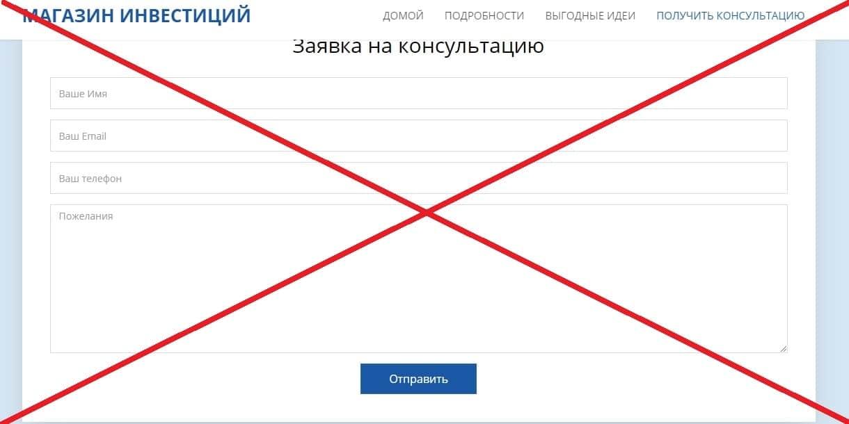 Отзывы о vklader.shop - сомнительный магазин инвестиций