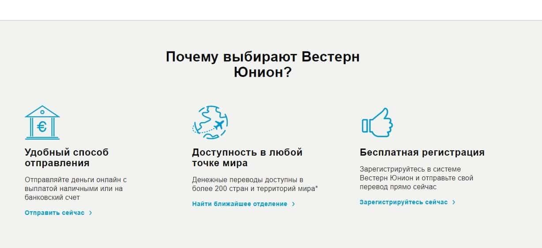 Western Union - отзывы о платежной системе. Можно доверять?