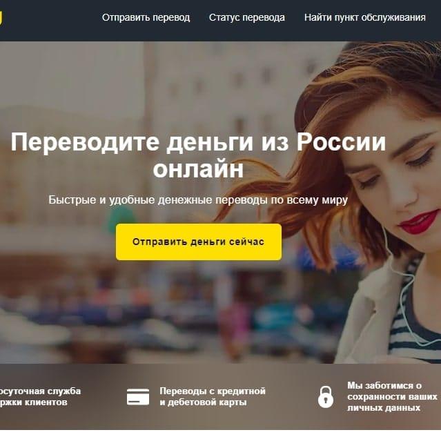 Western Union — отзывы о платежной системе. Можно доверять?