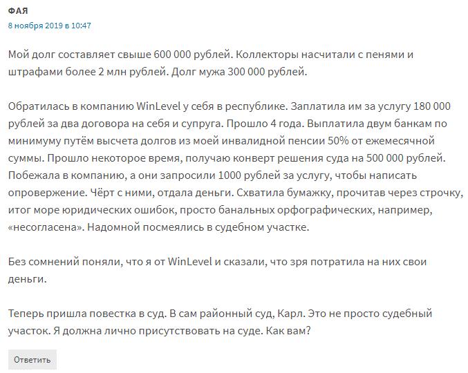 Winlevel.ru реальные отзывы