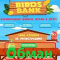 Birds Bank