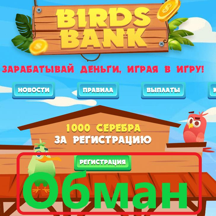 Birds Bank (birds-bank.com) — отзывы об игре