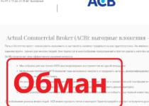 Брокер ACB — отзывы и проверка acb-comp.ru