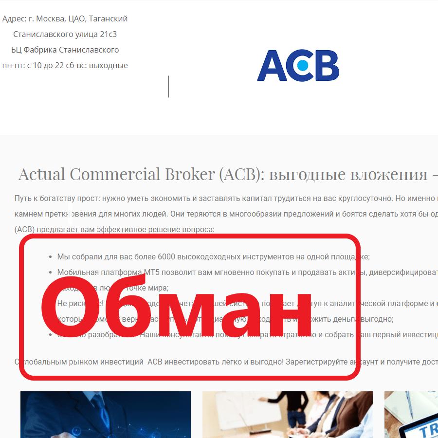 Брокер ACB обзор