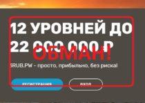 3RUB.pw — обзор и отзывы. Сомнительная матрица