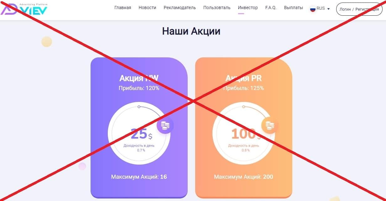 Adviev (adviev.com) - отзывы и проверка проекта