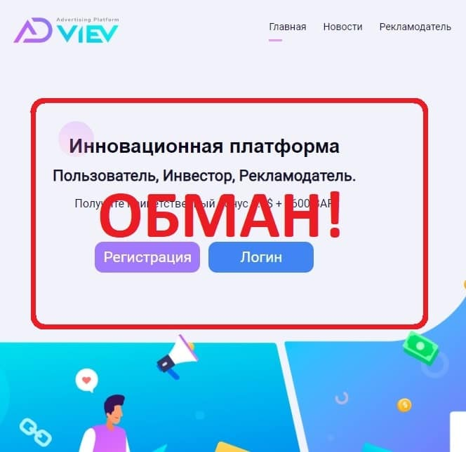Adviev (adviev.com) — отзывы и проверка проекта