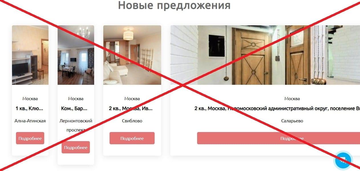 Агенство Виола - отзывы. Аренда жилья без посредников