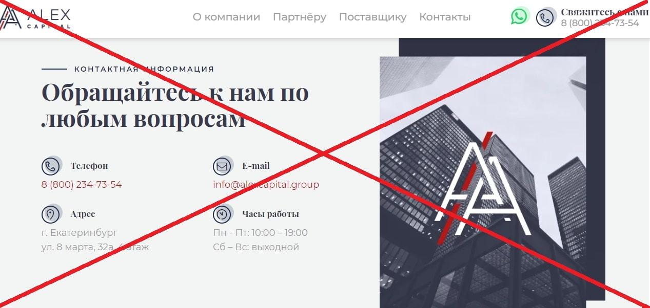 Alex Capital (alexcapital.group) - отзывы клиентов о компании