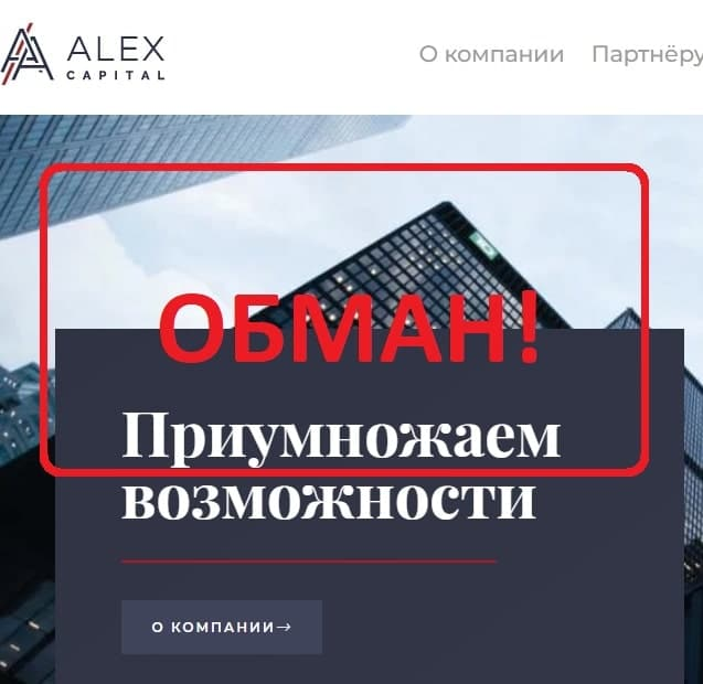 Alex Capital (alexcapital.group) — отзывы клиентов о компании