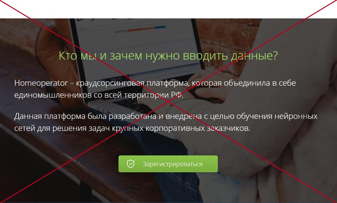Homeoperator - отзывы сотрудников, обзор проекта