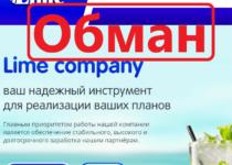 BitLime (btclime.partners) — Отзывы и маркетинг. Проверка Lime Company