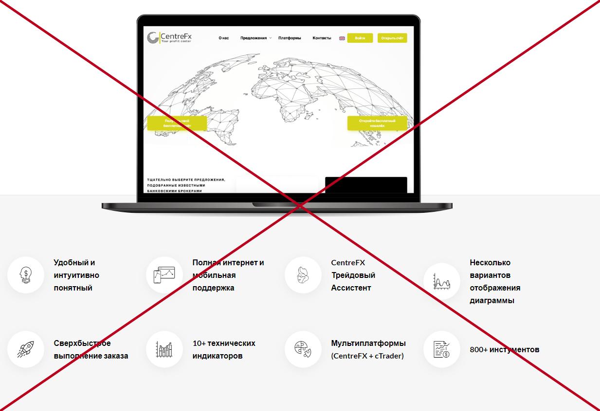 Centrefx (centrefx.com) обзор и отзывы о брокерской компании.