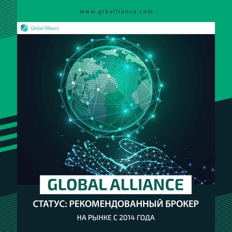 Global Alliance (glballiance.com) — отзывы. Развод или работает?