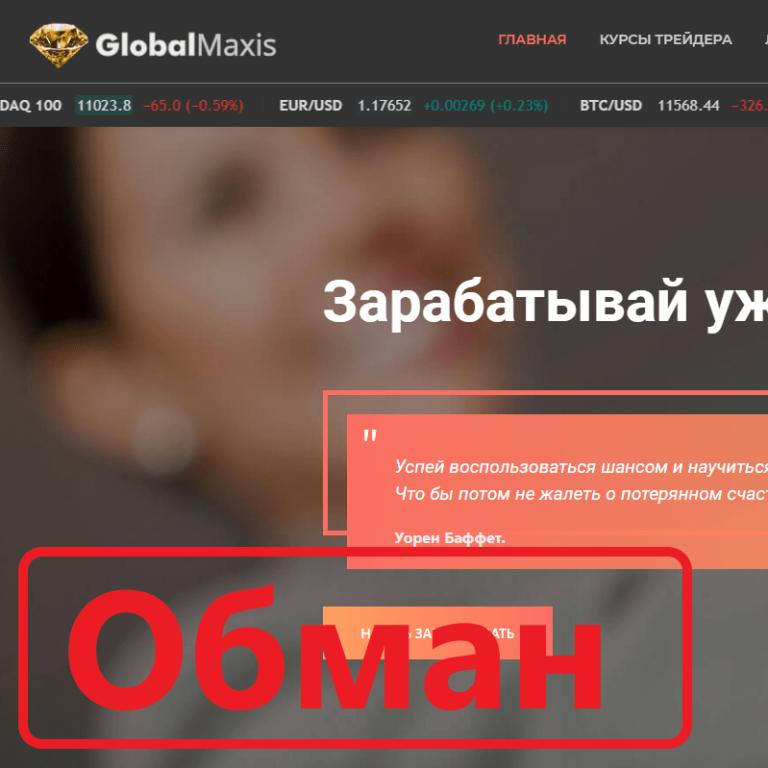 Global Maxis (globalmaxis.com) — реальные отзывы. Обзор брокера