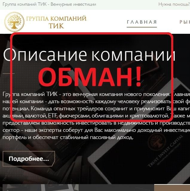 Группа компаний ТИК отзывы