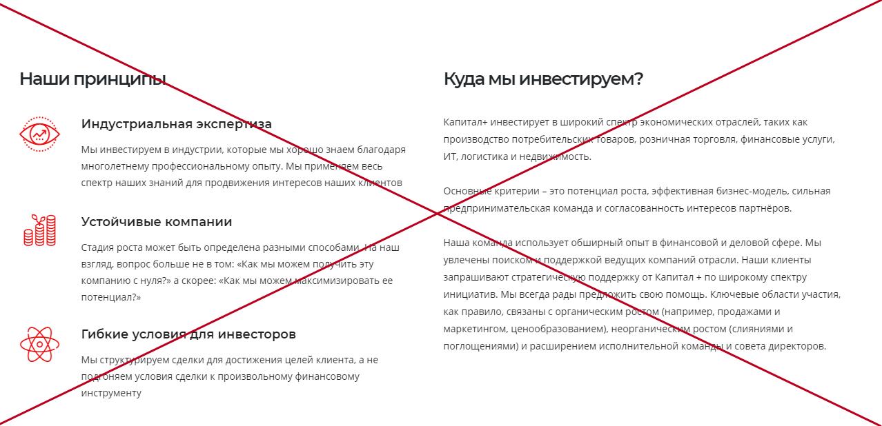 Капитал Плюс (capitalplus.su) - отзывы. Проверка компании Капитал+