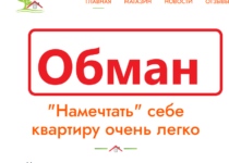Клуб Дом Легко (dom-legko.com) — отзывы и обзор