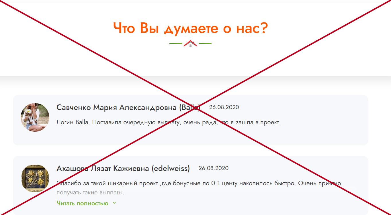 Клуб Дом Легко (dom-legko.com) - отзывы и обзор