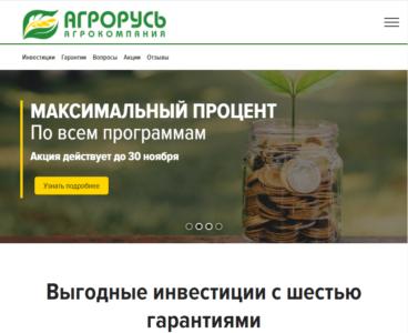 КПК АгроРусь (kpkagro.ru) - отзывы клиентов и обзор