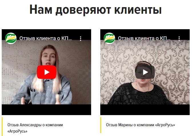 КПК АгроРусь отзывы клиентов