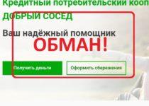 КПК Добрый сосед (gnfinance.ru) — реальные отзывы и обзор