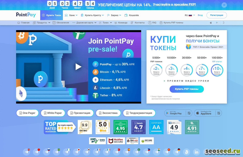 PointPay подробный обзор