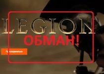 Легион (legi-on.com) — отзывы и обзор игры «Legion»