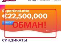 LottoViva — отзывы, обзор, проверка. Lottoviva.com развод?