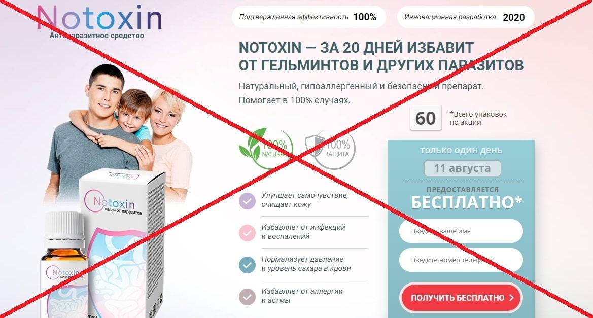 Нотоксин - реальные отзывы. Notoxin правда или развод?
