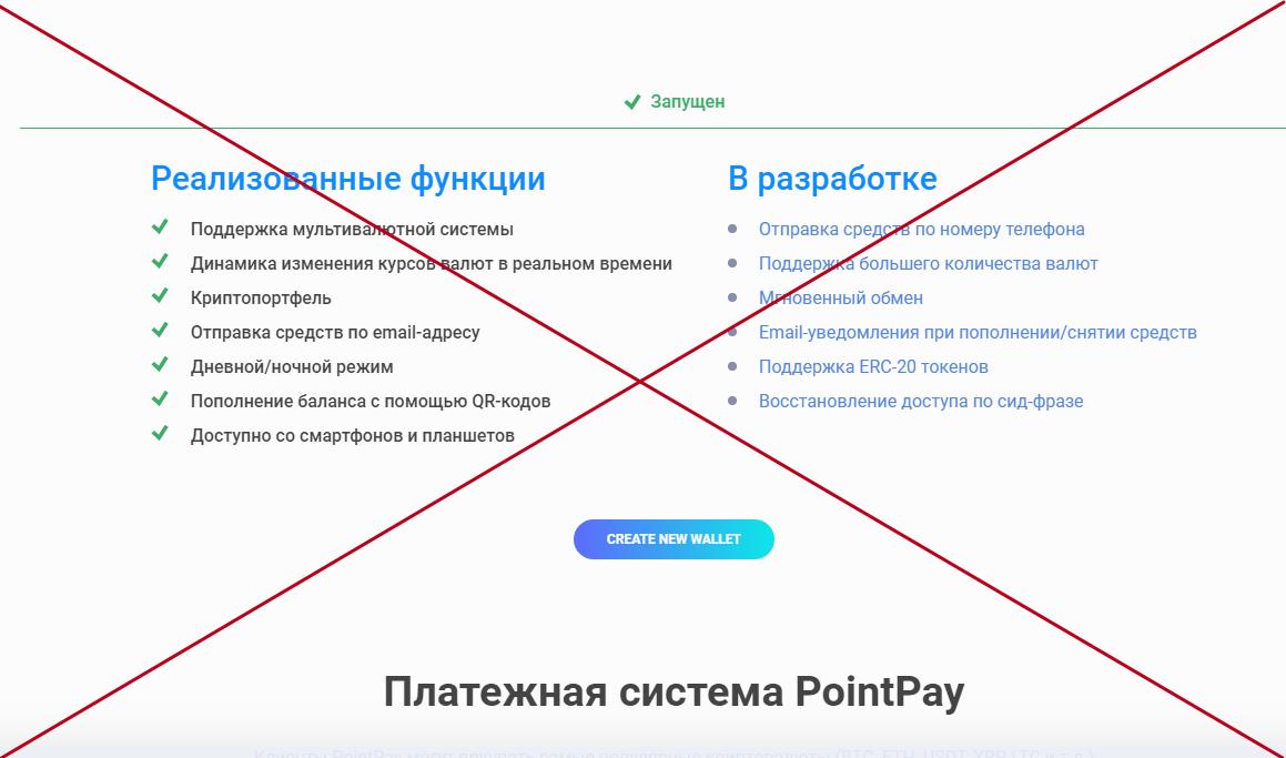 PointPay отзывы об криптовалюте, обзор инвестиционного проекта