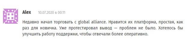Реальные отзывы о Global Alliance