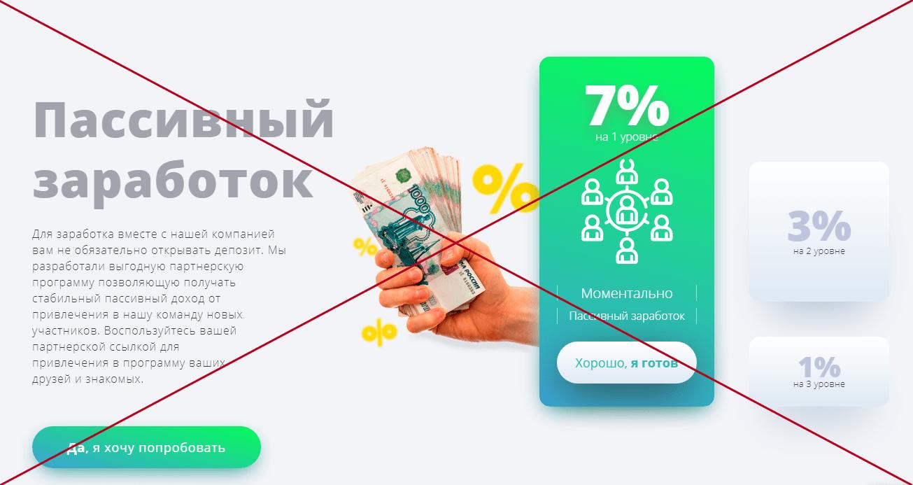 Sbercom (sbercom.online) - отзывы, обзор и проверка проекта