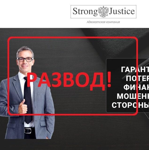Адвокатская компания Strong Justice (goodlawyers.info) — отзывы и обзор