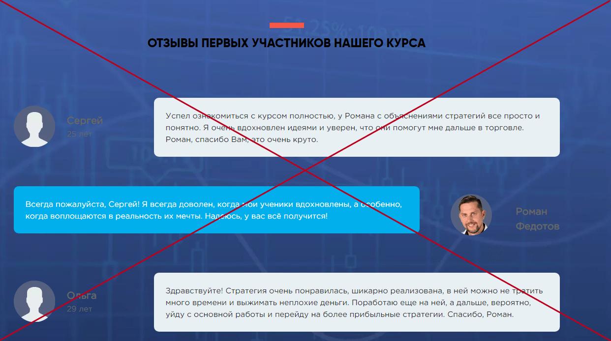 Трейдер Роман Федотов - отзыв и проверка. Развод?