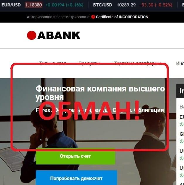 Брокер Abanc Ltd (abank.ee) — отзывы и проверка