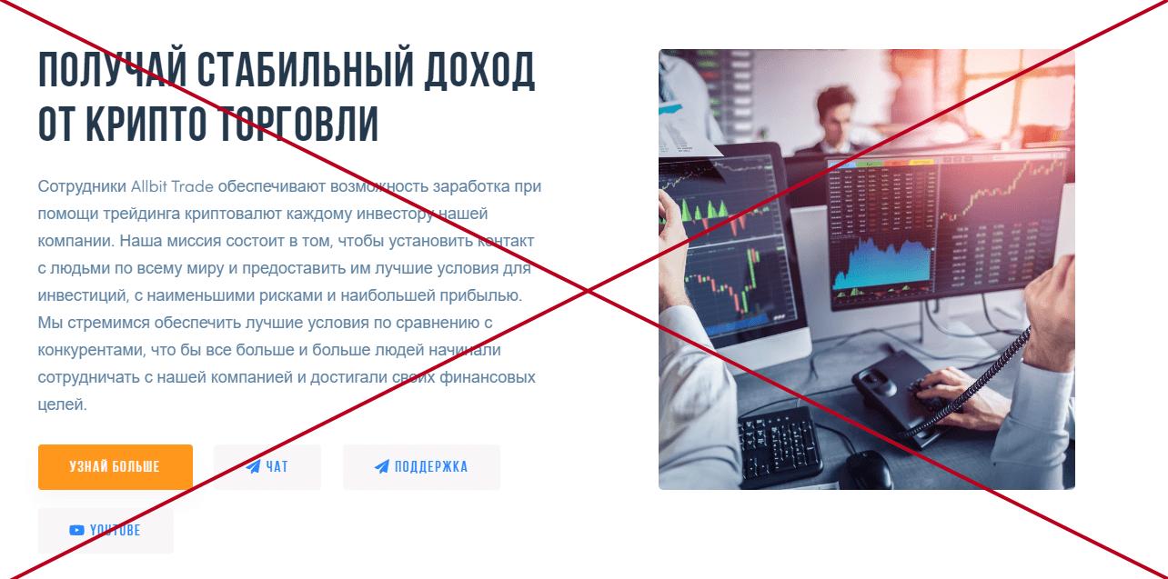 Allbit Trade – отзывы и обзор инвестиционного проекта