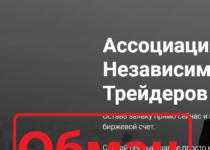 Ассоциация Независимых Трейдеров (trader-ait.com) — отзывы и проверка брокера