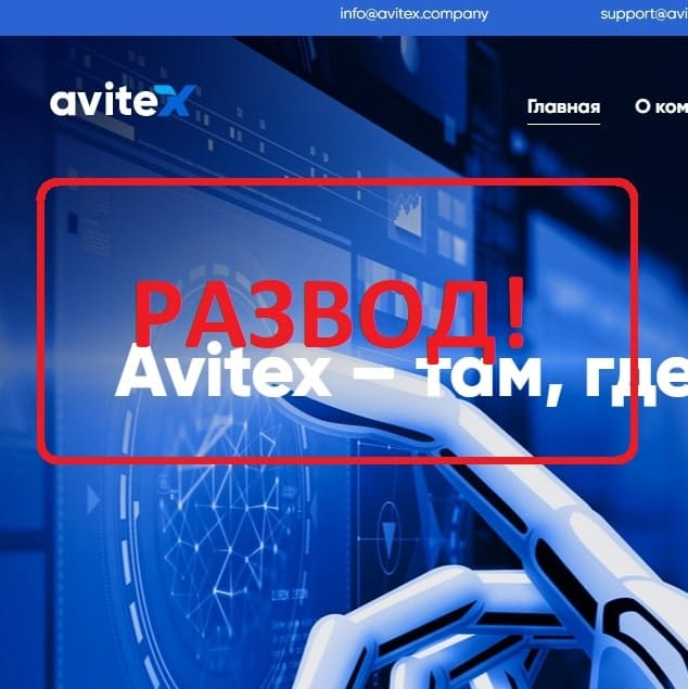 Avitex (avitex.company) — отзывы и проверка