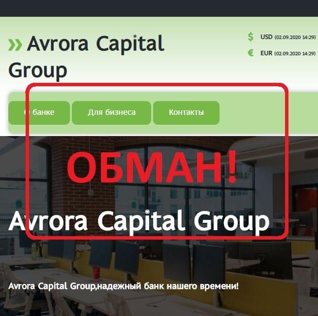 Avrora Capital Group (avroracapital.com) — отзывы о банке мошенников