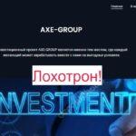 AXE GROUP отзывы