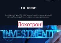 AXE GROUP — отзывы и обзор. Инвестиции от мошенников