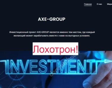 AXE GROUP отзывы
