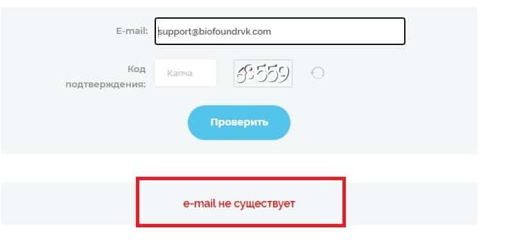 Биофонд РВК (biofoundrvk.com) - отзывы и проверка компании