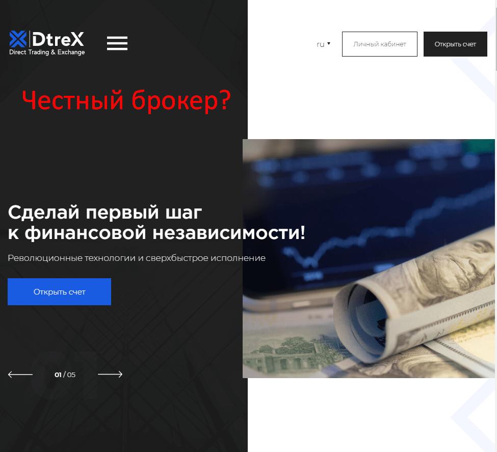 Брокер DtreX Ltd — отзывы и обзор dtrex.com