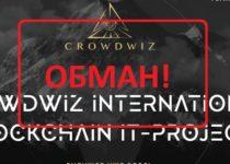 CrowdWiz (crowdwiz.biz) — отзывы и проверка. Пирамида, развод?