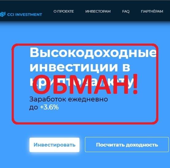 Crypto Capital Investment (ccinvestment.org) — отзывы. Инвестиции в криптовалюту