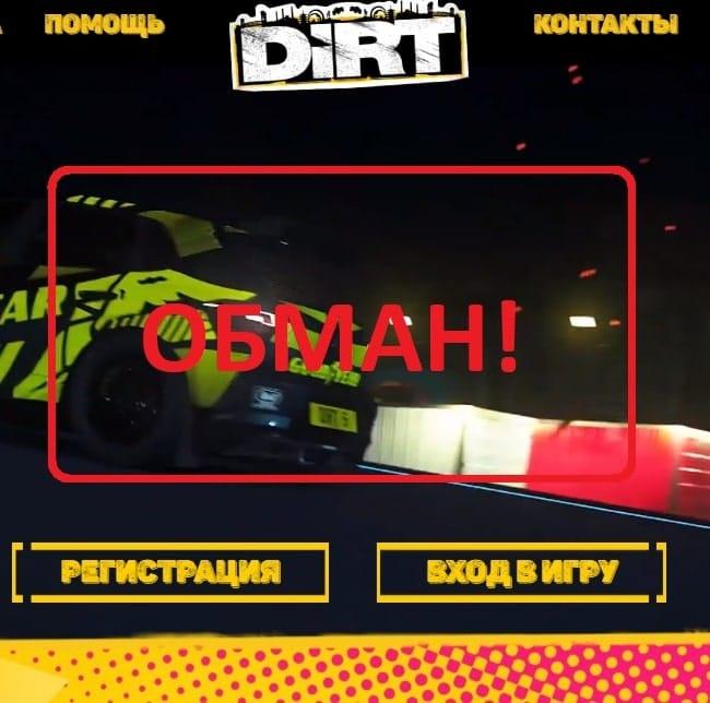 Игра DIRT (t-game.biz) — отзывы, обзор и проверка